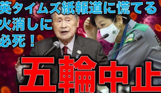 五輪中止。既に東京オリンピック中止を政府が決めている・・・の英タイムズ紙報道火消しに躍起の政治家達があまりにも見苦しい。元博報堂作家本間龍さんと一月万冊清水有高。