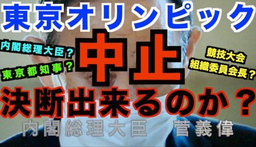 【中止予告】誰が東京オリンピック中止を決断・発表出来るのか?(TOKYO2020)