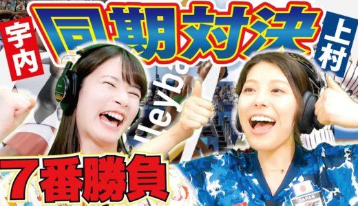 上村アナVS宇内アナ TBSのスポーツ担当アナとゲーム担当アナが激突!【東京2020オリンピック The Official Video Game™/PS5】
