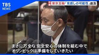 東京五輪予定通りのかたちで開催か 野党が政府見解をただす