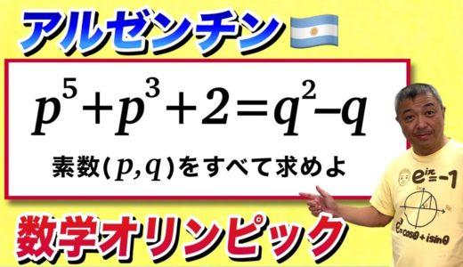アルゼンチンの数学オリンピック