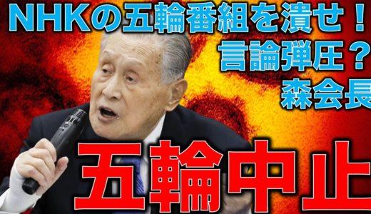 五輪中止。森会長がNHKに圧力!?東京オリンピックの討論番組を握りつぶした!?言論弾圧?これは本当か?元博報堂作家本間龍さんと一月万冊清水有高。