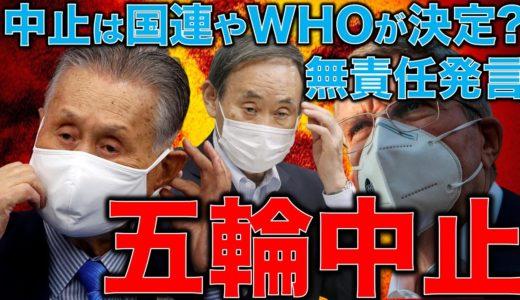 五輪中止は国連とWHOが決める!?責任逃れのIOC。TVに出始めた中止論。東京オリンピック中止の可能性で広がる違約金発生の嘘。元博報堂作家本間龍さんと一月万冊清水有高。