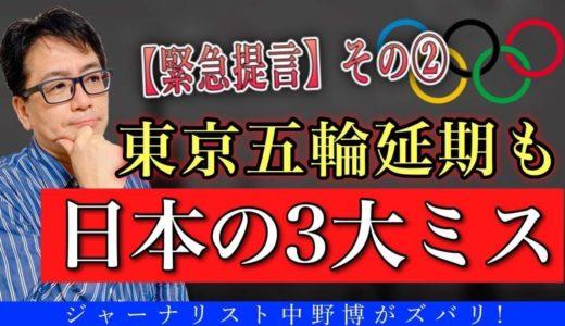 【緊急提言その2】東京オリンピック中止すべき!延期は政府の失策では?