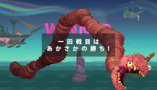 【ニーズヘッグ2】ジャポニカオリンピック、一つ目の競技はこちらです【ジャポニカ米企画】