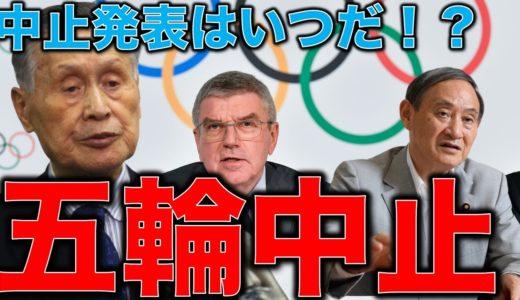 五輪中止がいよいよ近づく。正式発表はいつになる?東京オリンピック中止が近づくにつれて増えるデマを斬る。元博報堂作家本間龍さんと一月万冊清水有高。