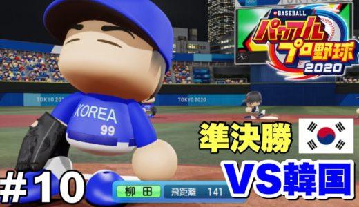 【パワプロ2020】#10 東京オリンピック2020『日本代表VS韓国代表 準決勝』広島弁でゲーム実況