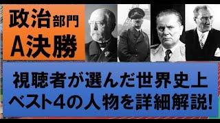 世界史オリンピック 政治部門 ついに決勝戦!【ビスマルク・ヒトラー・チトー・アタテュルク】