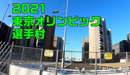 【GoPro9】202102 東京オリンピック 選手村