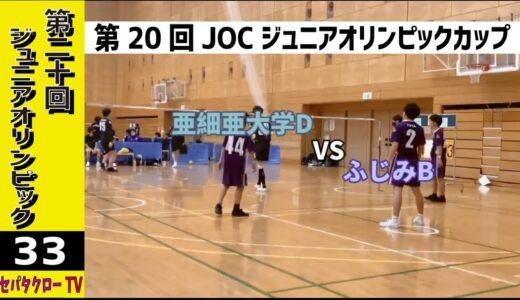 【#33 第20回ジュニアオリンピック】予選 ふじみB vs 亜細亜大学D