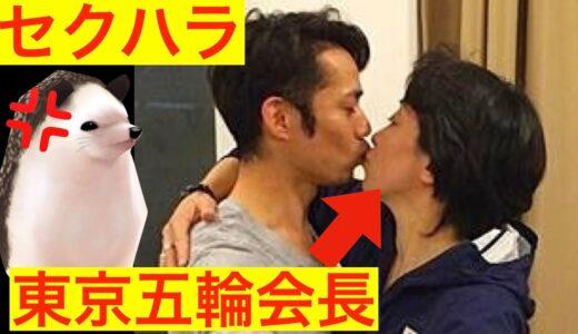 【橋本聖子】東京オリンピック会長がセクハラ野郎だった件【東京五輪】/強制キス/ラップ