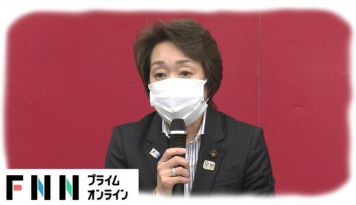 【LIVE】橋本聖子氏が新会長に 大会組織委が会見
