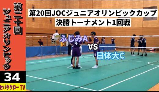 【#34 第20回ジュニアオリンピック】本戦 ふじみA vs 日体大C