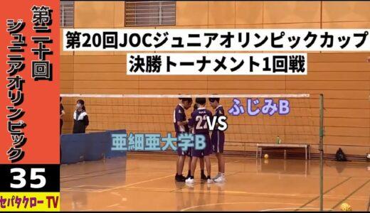 【#35 第20回ジュニアオリンピックカップ】本戦 ふじみB vs 亜細亜大学B