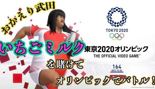 くりの生配信~東京2020オリンピック~あのいちごミルクを賭けてガチンコオリンピックバトル!!ケン、テルイは飲めるのか!?