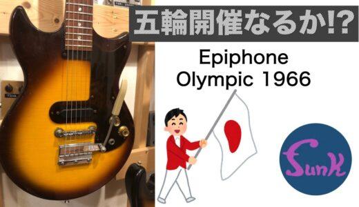 【販売中】国分寺でオリンピック開催!? ヴィンテージ Epiphone Olympic 1966 入荷! – ギター屋 funk ojisan