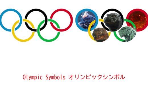 Godzilla in Tokyo Olympics(東京オリンピックのゴジラ)