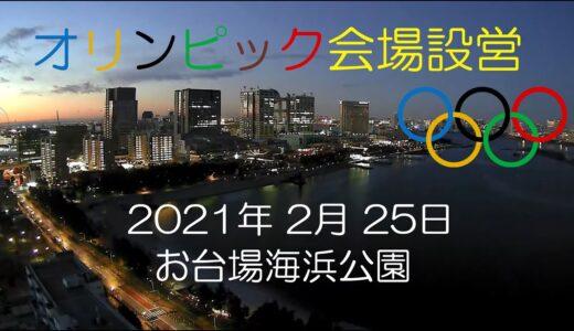 【オリンピック会場 工事進捗】お台場海浜公園 正面入り口 会場設営 2021年 2月 25日