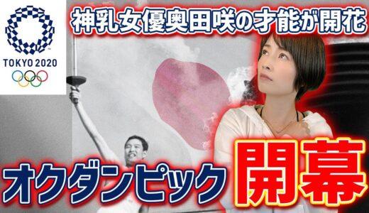 【開幕】奥田咲がアバター作ってオリンピックに挑戦!オクダンピック!!