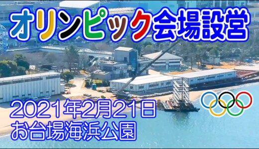 【オリンピック会場 工事進捗】お台場海浜公園 会場設営 2021年 2月 21日