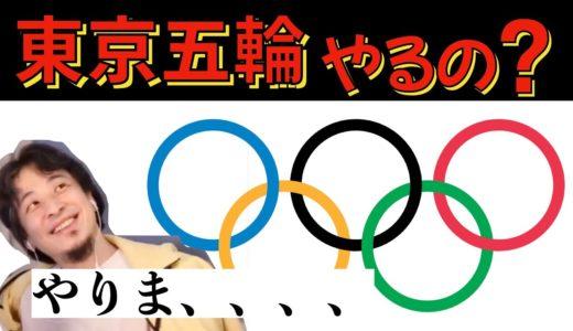【ひろゆき】オリンピックを開催したい日本の事情