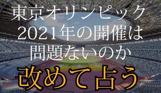 【タロット】東京オリンピックは今年開催しても問題ないのか改めて占う