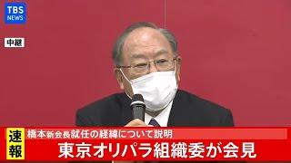 【LIVE】五輪組織委員会 会見(2021年2月18日)