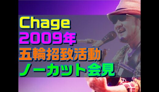 Chage2009年オリンピック招致活動「YES! JAPAN」記者会見ノーカット